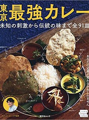 『東京最強カレー』