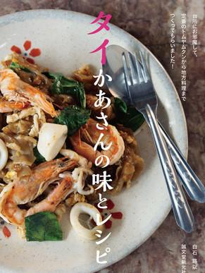 『タイかあさんの味とレシピ』