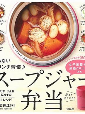『スープジャー弁当』