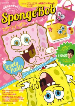 『SpongeBob スポンジ・ボブ、ラブリー&ハッピー!』