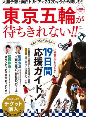 『東京五輪が待ちきれない!!』