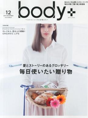 『body+』 2014 DECEMBER