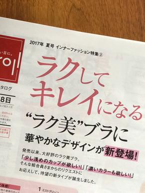 『scroll』2017年夏号