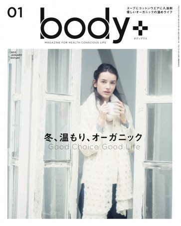 body+1月号.jpg