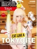 『Time Out Tokyo magazine』