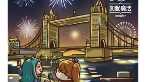 倫敦塔橋垮下來?!