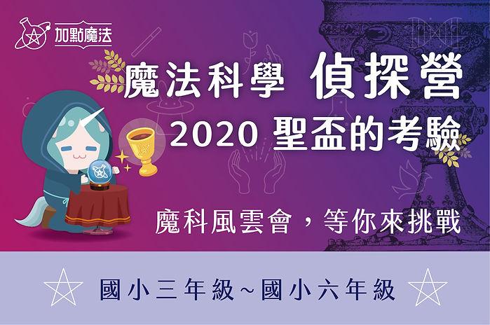 2020-暑期營隊_聖杯3-6.jpg
