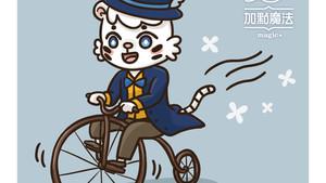 最早的自行車比人高?