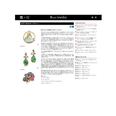 Brand Jewelry Web