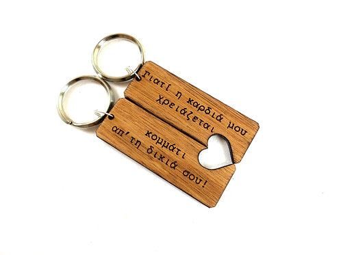 Double Cut Keychains - Heart
