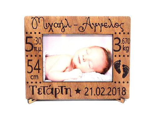 Newborn Baby Frame