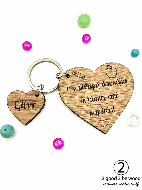 Heart with Heart Keychain