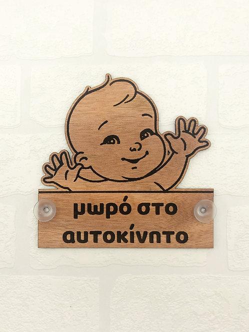 Baby On Board Sign - Boy