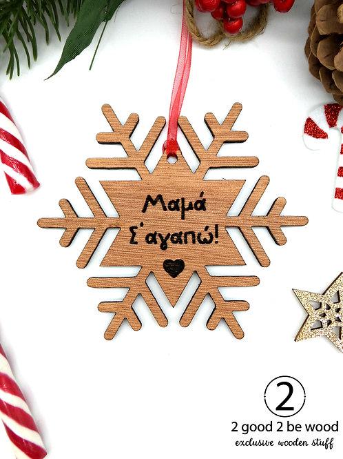 Xmas Ornament - Snowflake