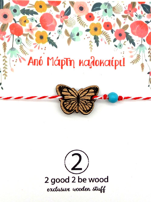 Butterfly Martis
