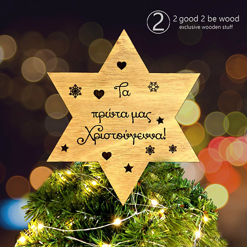 Xmas Tree Topper ~ Six Pointed Star
