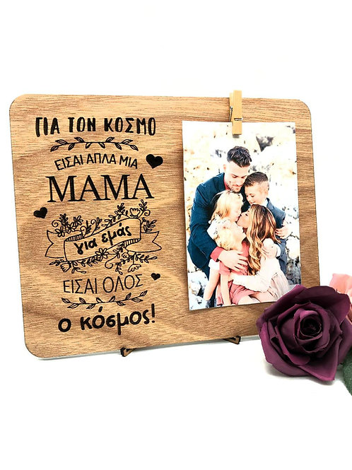 Mom is Our World - Photo Frame