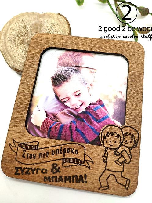 Magnetic Polaroid Frame - Father & Son