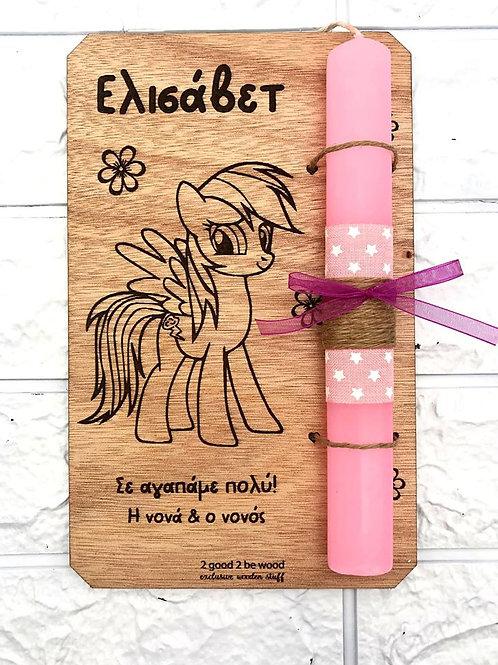 Λαμπάδα My Little Pony