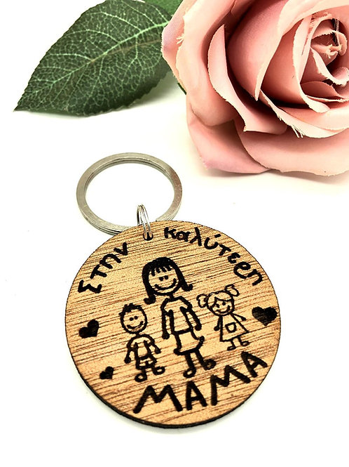 Best Mom & Kids Keychain