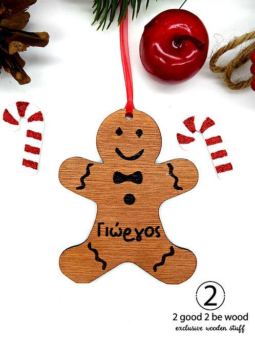Xmas Ornament - Ginger Boy