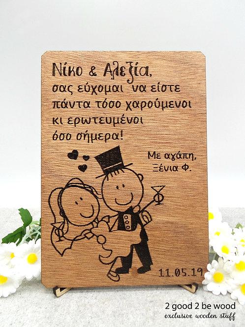 Bride & Groom Cartoon Card