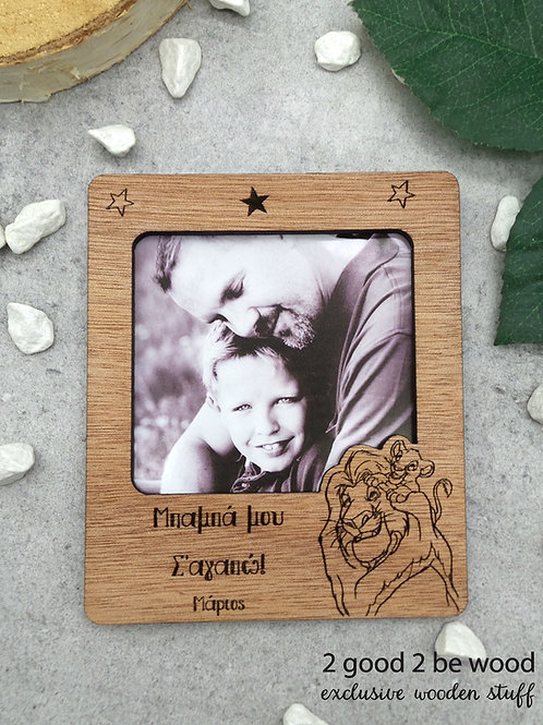 Magnetic Polaroid Frame - Lion King