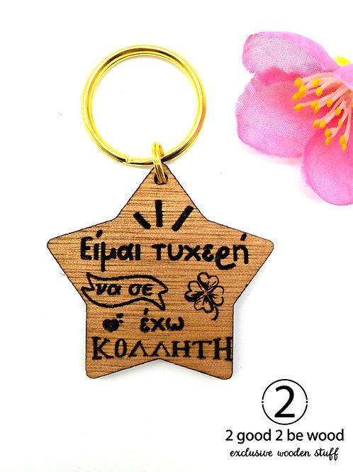 Star Lucky Clover Keychain