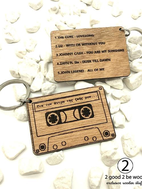 Custom Cassette Keychain