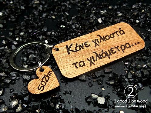 Personalised Kilometer Keychain