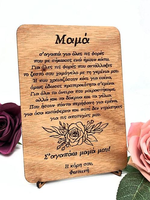 Personalised Rose Card