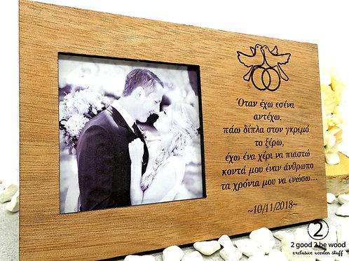 Rectangle Photo Frame - Lovebirds
