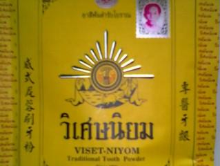 Viset-Niyom Herbal Traditional Toothpaste Powder.