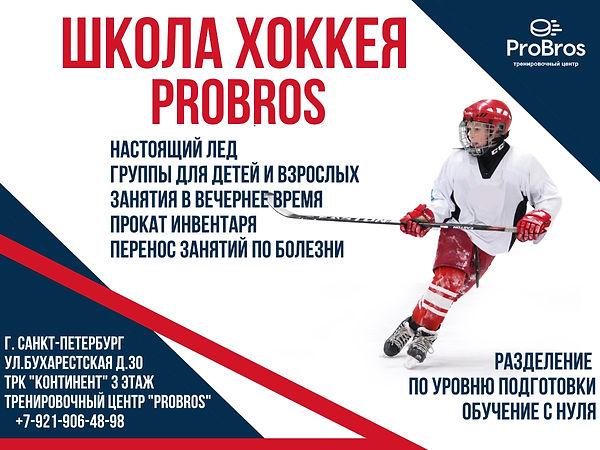 Школа хоккея.jpg