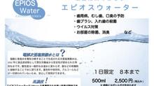 高濃度電解次亜塩素酸水の販売について