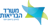 1199px-Israeli_Ministry_of_Health_logo.p