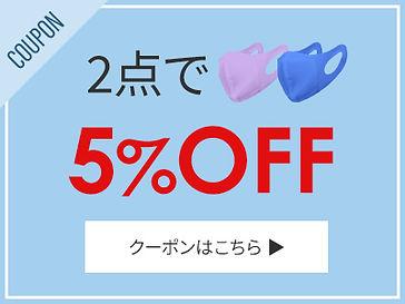 mask-coupon.jpg