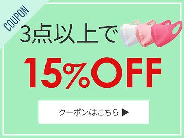 mask-coupon2.jpg