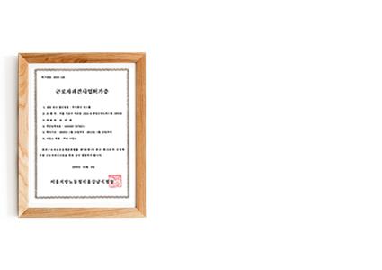 p02_01근로자-파견-허가증.png