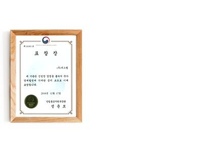 p01_01신성장-경영대상-산업통상자원부-장관상.png