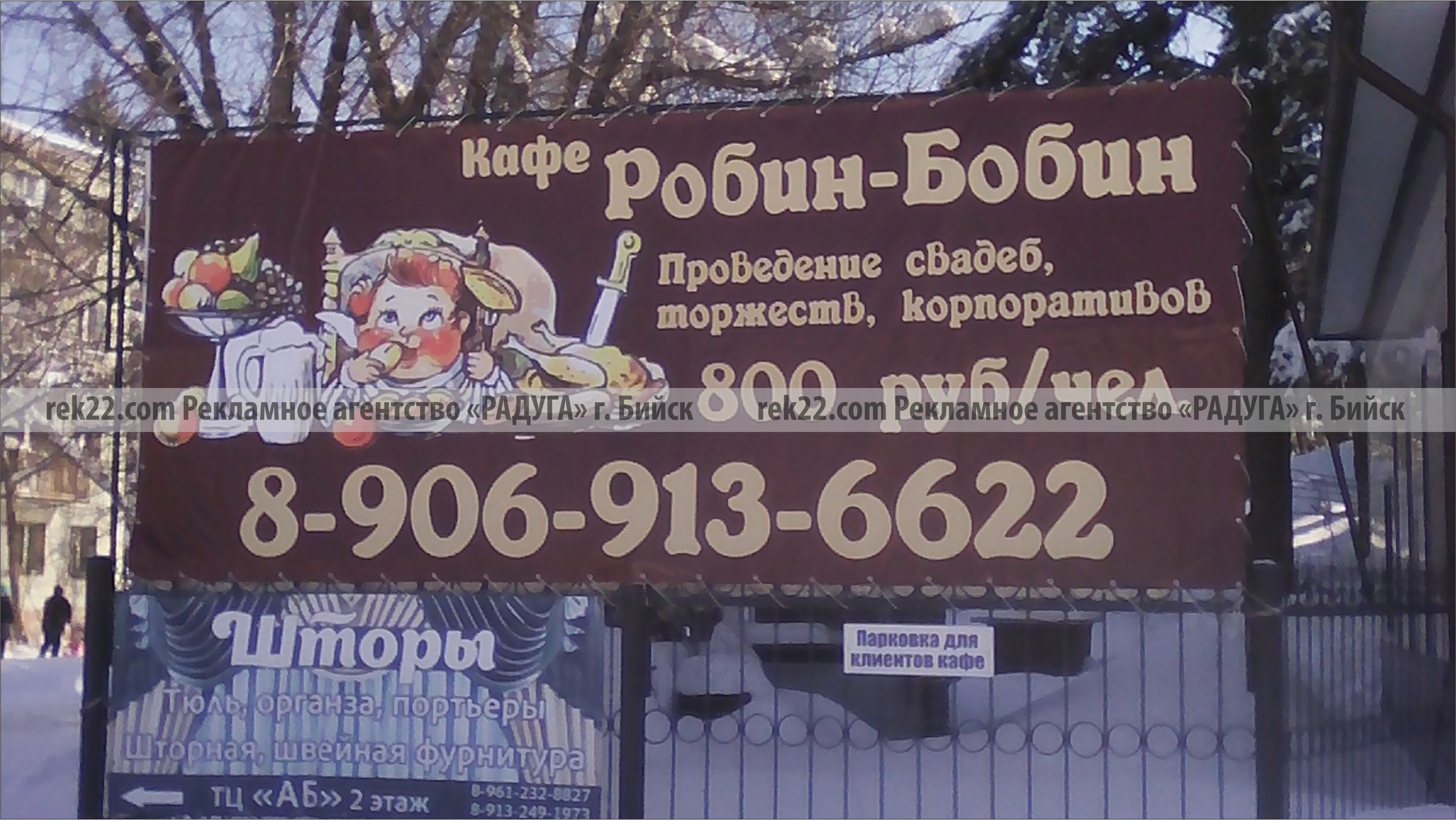 Реклама на транспорте Бийск - вывески, баннера, ПВХ - 1