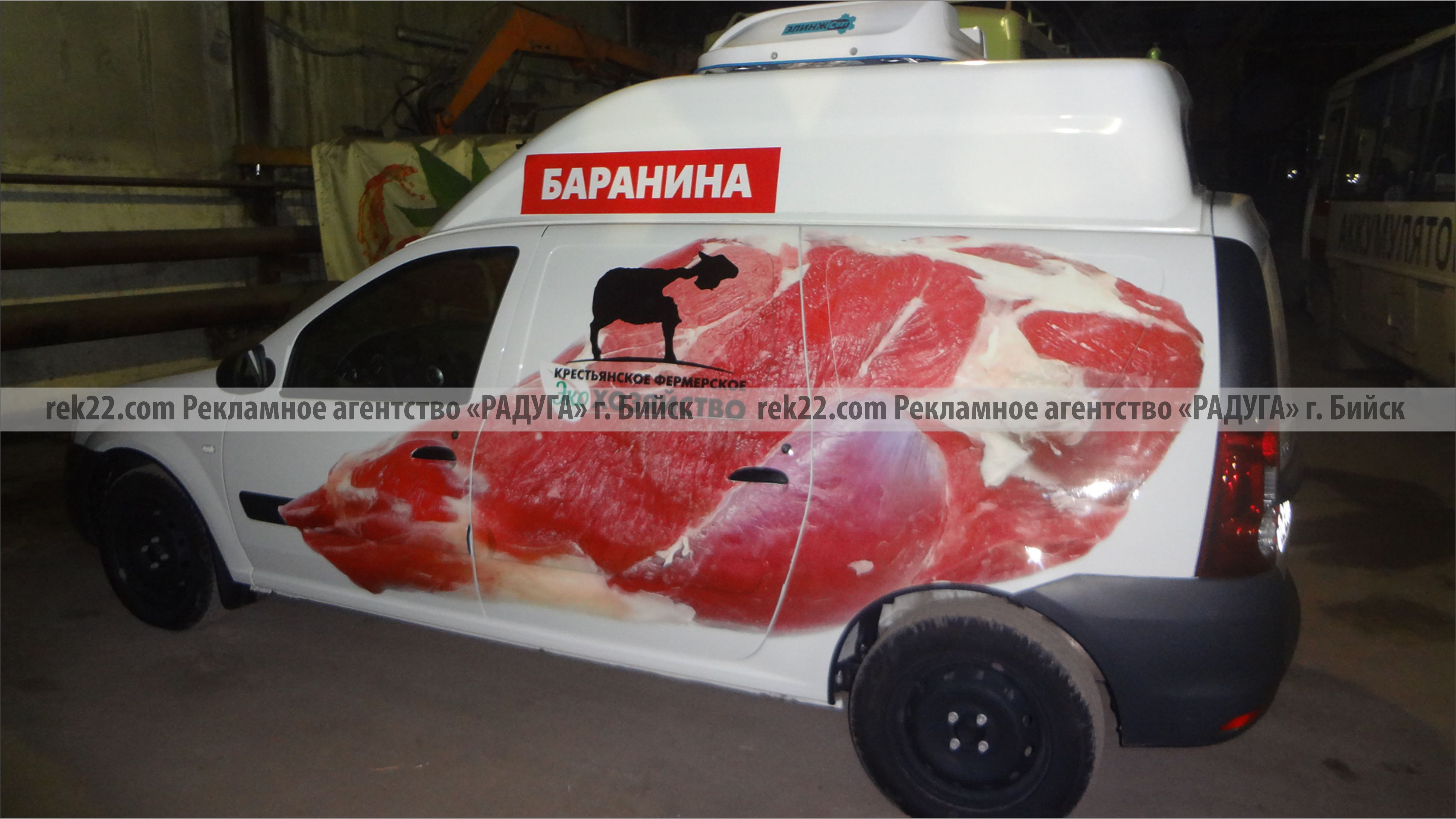 Реклама на транспорте Бийск - оклейка авто - 3
