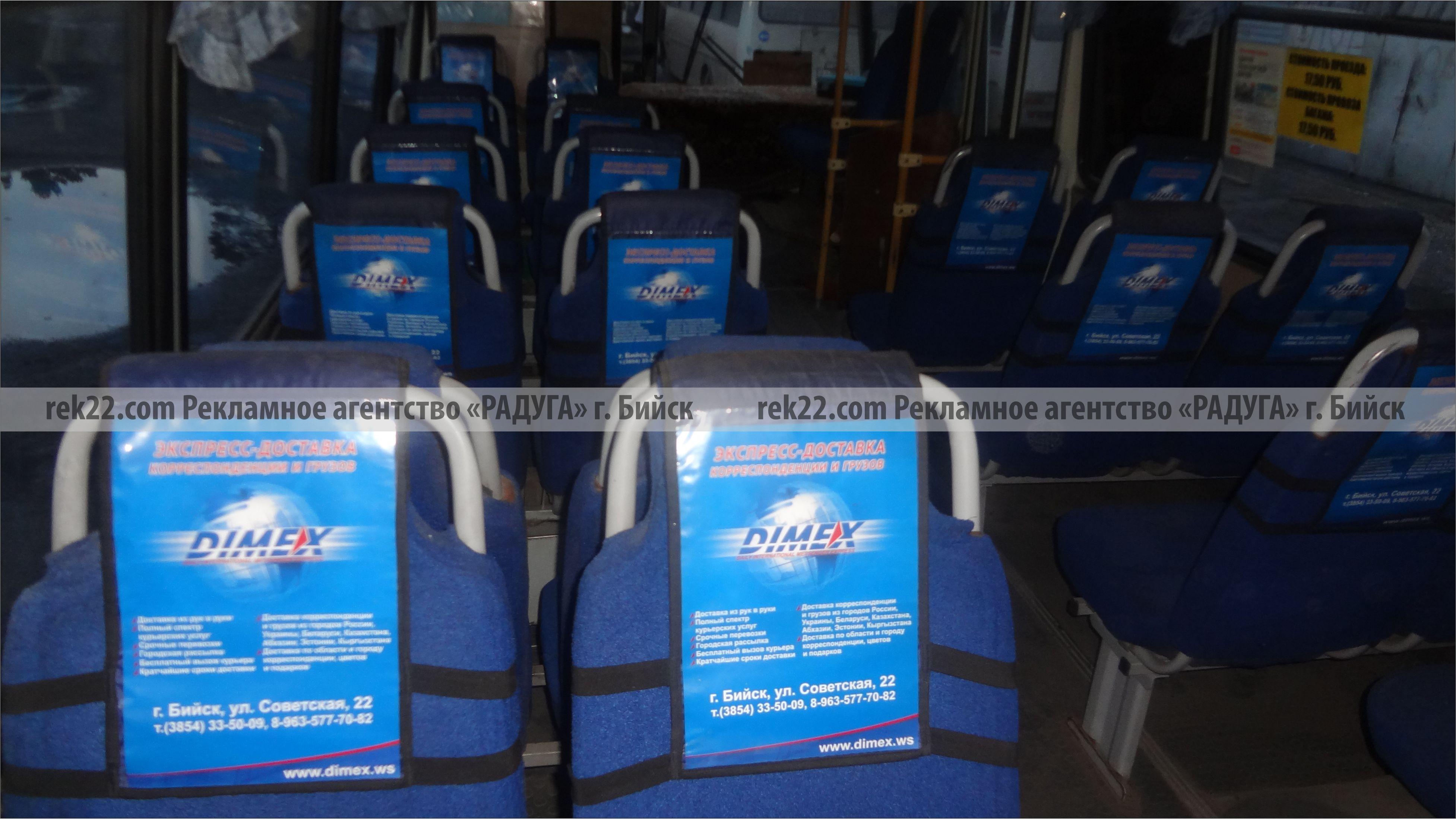 Реклама на транспорте Бийск - подголовники - 11