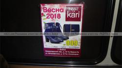 Реклама на транспорте Бийск - листовки - 4