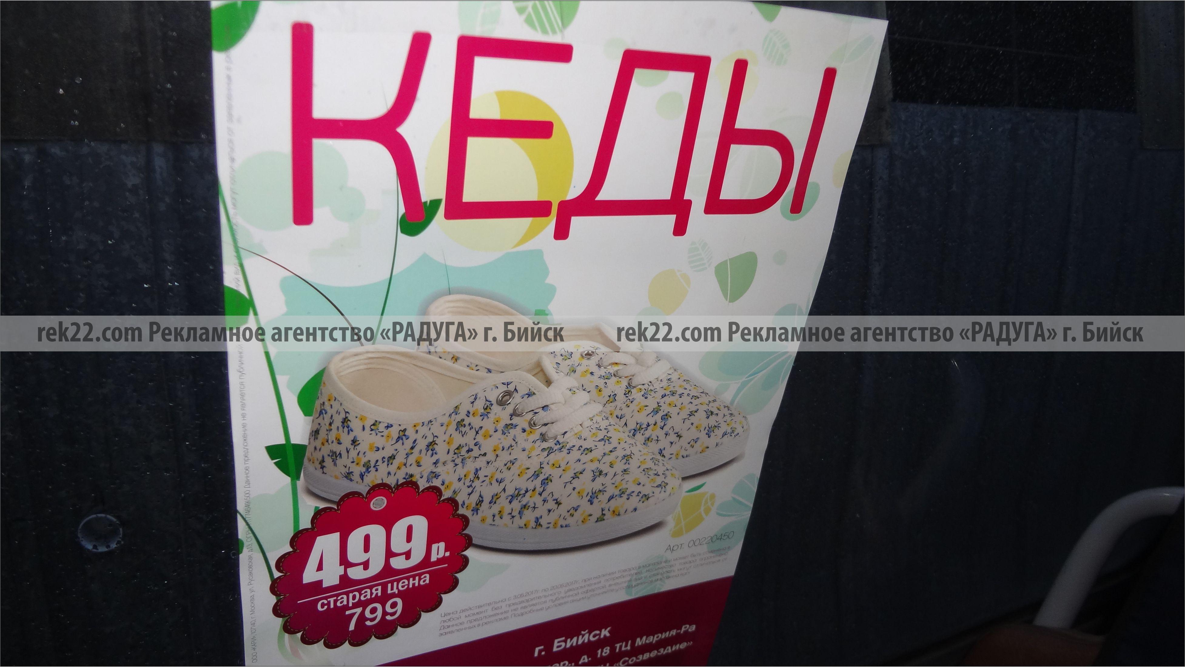 Реклама на транспорте Бийск - листовки - 8