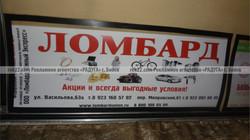 Реклама на транспорте Бийск - карманы, листовки - 11