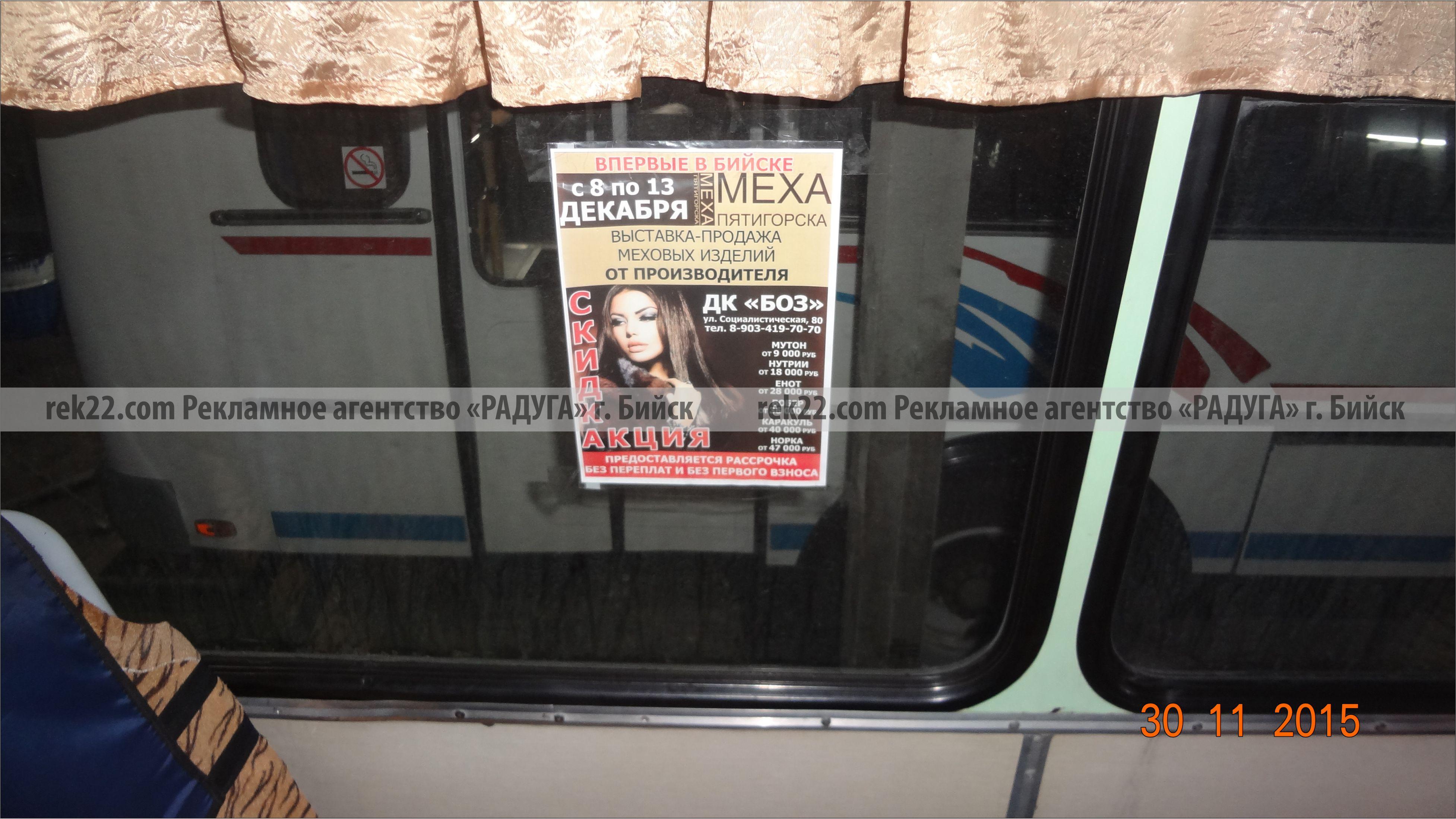 Реклама на транспорте Бийск - листовки - 12