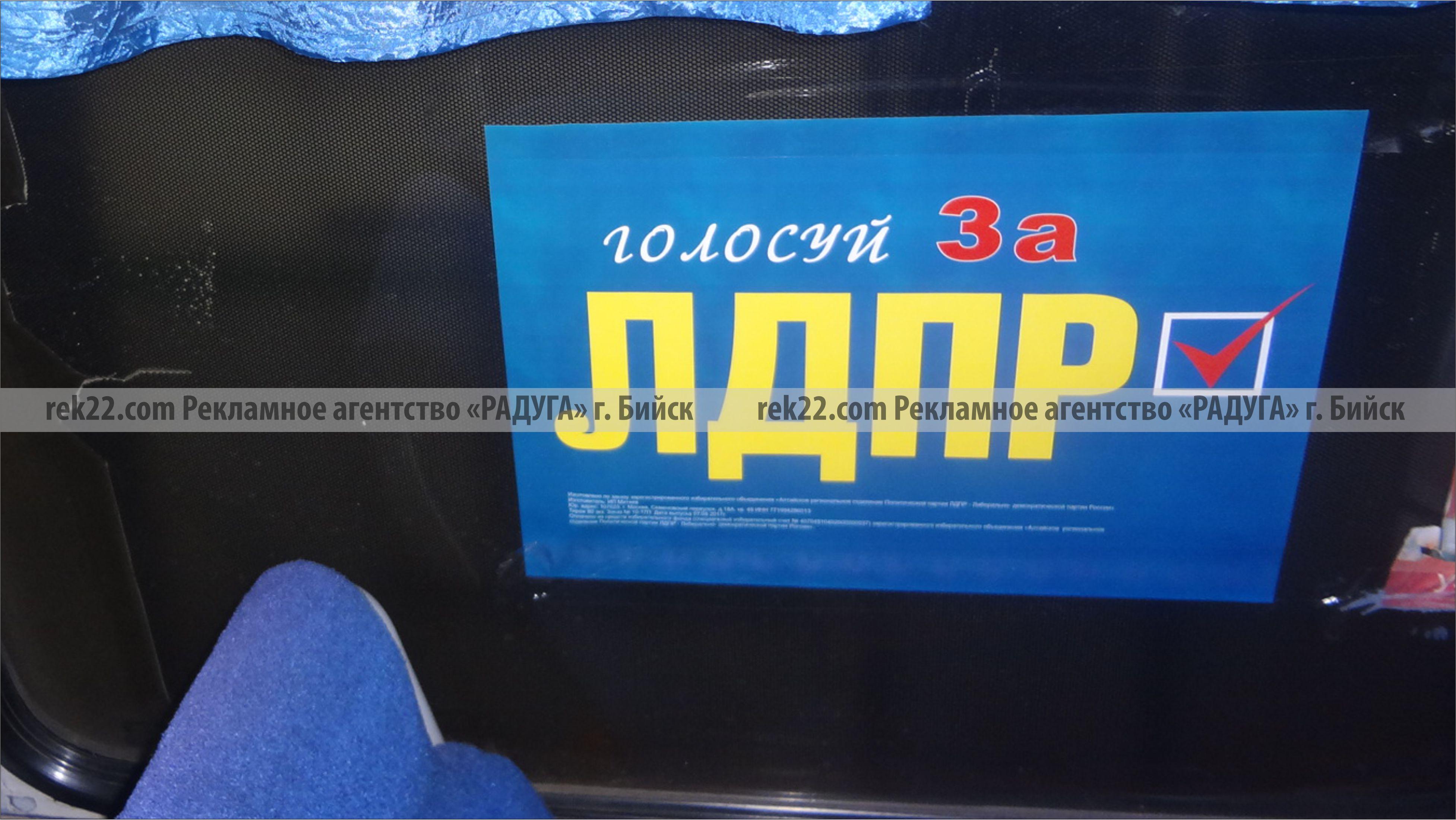 Реклама на транспорте Бийск - листовки - 2.1