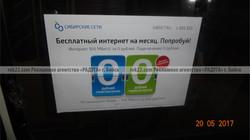 Реклама на транспорте Бийск - листовки - 7