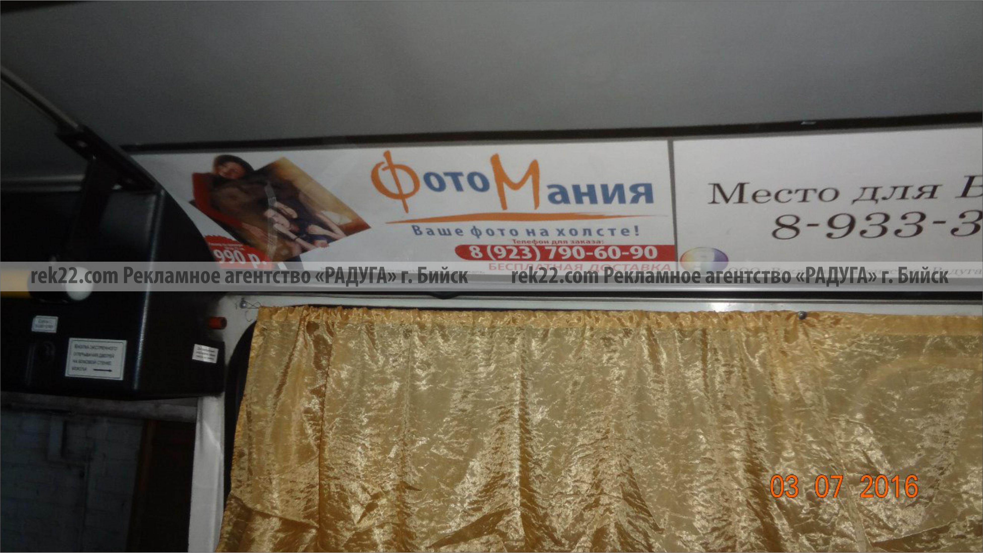 Реклама на транспорте Бийск - карманы, листовки - 8